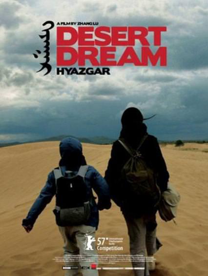 desert-dream